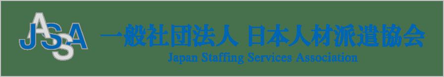 一般団法人 日本人材派遣協会