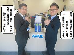 アヴェイル熊本北営業所